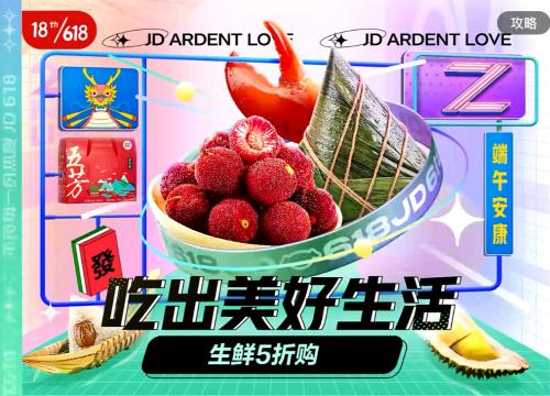京东超市618主推日:生鲜21个品牌成交额同比增长10倍