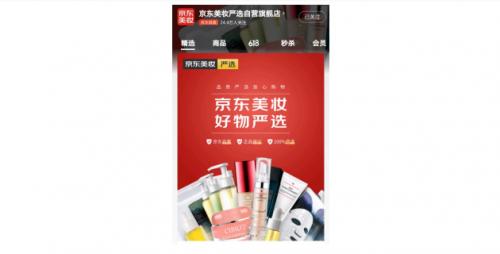 京东618美妆严选自营旗舰店上线 让高品质好物从工厂直达用户