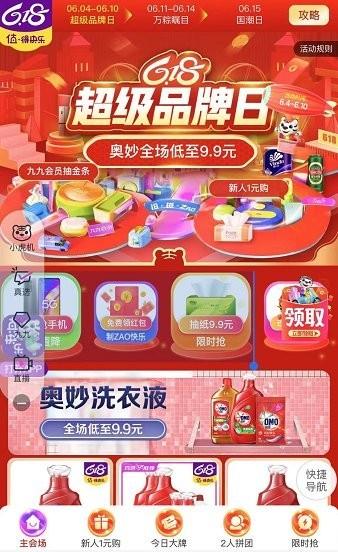 """""""真快乐""""618超级品牌日 奥妙全场低至9.9"""