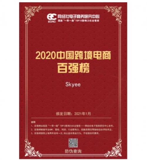 Skyee荣登中国跨境电商百强榜