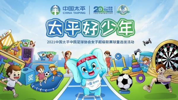 """争做""""太平好少年""""!2021中国足协女超联赛球童招募启动"""
