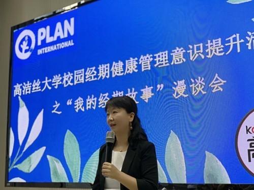 关注生理期健康,高洁丝支持国际计划启动生理期健康教育管理项目