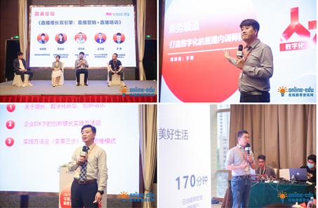 第13届CEFE人才峰会聚集行业数字化先驱者,共话行业发展