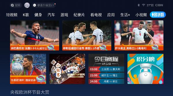 苏宁小Biu智慧屏上线欧洲杯专属频道,尽享沉浸式看球!
