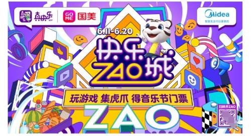 """国美618邀你""""快乐ZAO城"""" 激情燃爆带你潮玩一夏"""