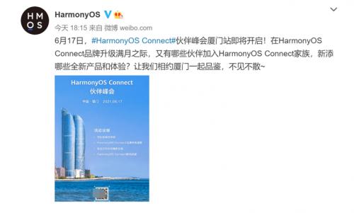 一起创造无限可能 HarmonyOS Connect伙伴峰会厦门站即将召开