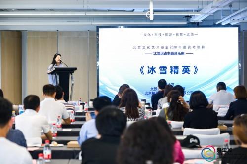 """2021魅力京津冀""""协同共享·聚焦冬奥""""交流活动在京举办"""