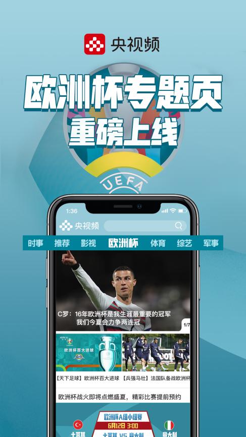"""畅享2020欧洲足球锦标赛 来央视频一起""""嗨""""起来!"""