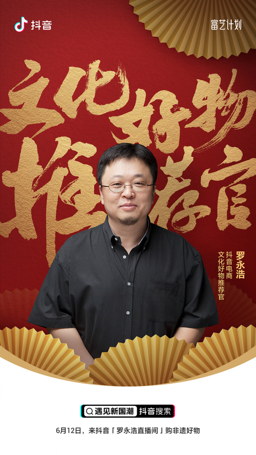 罗永浩担任抖音电商文化好物推荐官,为非遗商品公益带货