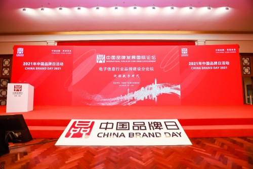 "AI创新引领新消费 讯飞输入法荣膺中国品牌日""国货新品"""