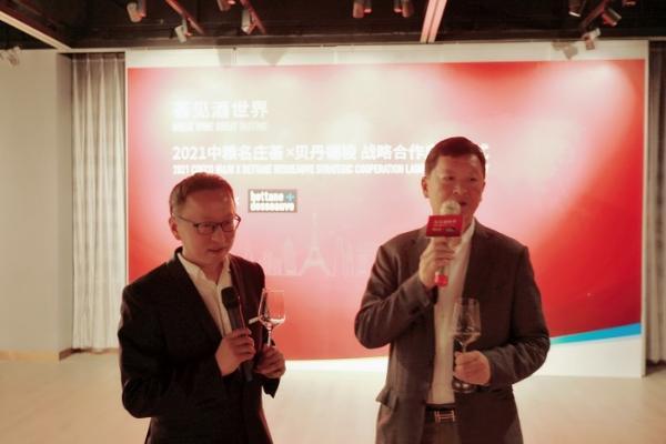 荟见酒世界   中粮名庄荟×贝丹德梭战略合作启动仪式在京盛大举行!
