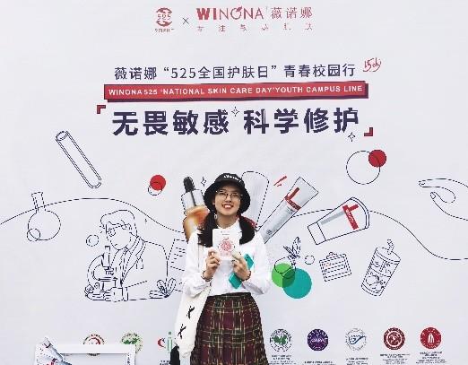 525全国护肤日公益新标杆,薇诺娜用专业产品城主肌肤身体健康
