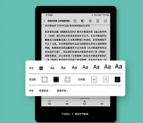 暑期不忘读书 618电纸书优惠力度科大讯飞阅读器排名第一