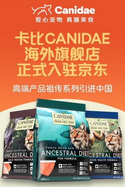 CANIDAE卡比中国首家官方自营旗舰店入驻京东