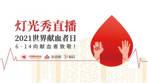 谢谢您,献血者!--2021年世界献血者日灯光秀直播活动成功举办