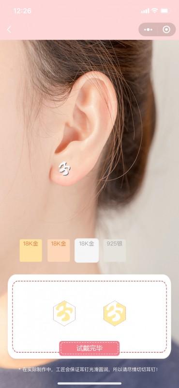 我国首个消费者自设计耳钉应用发布