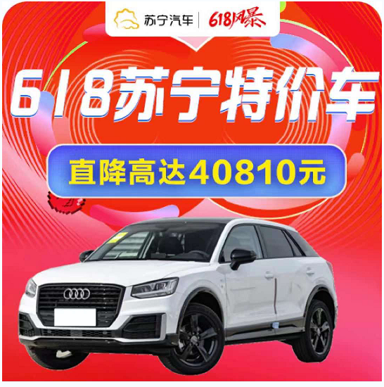 618经纪人认证超1万,苏宁汽车多项优势赋能社交电商销售新模式