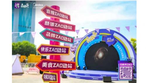 """2021超乐音乐节强势嘉宾阵容曝光 """"真快乐""""携明星大咖嗨唱盛夏"""