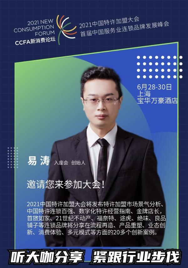 入座会易涛先生担任中国特许加盟大会特邀主持人
