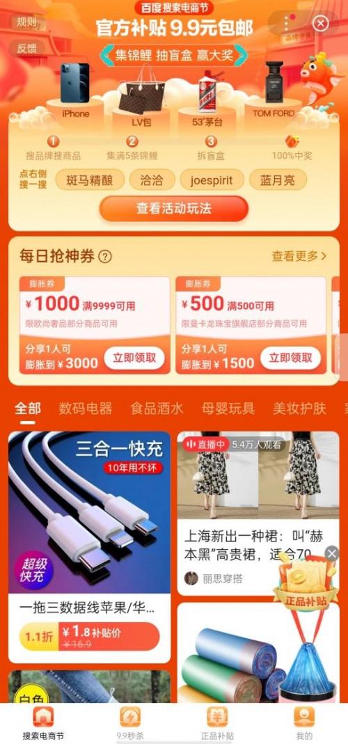 """百度升级""""品牌新官网"""",搜索+电商棋局再落一子"""