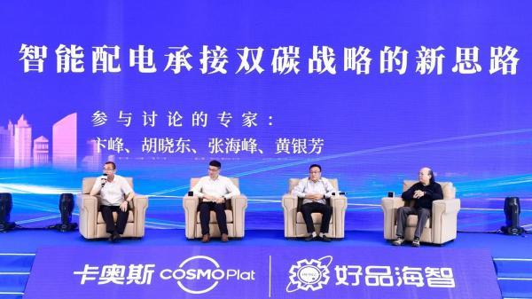 """工业互联网如何助力电气""""双碳""""战略?卡奥斯定制智慧电力场景方案"""