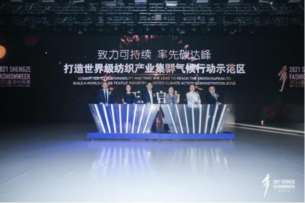 """""""丝韵东方·时尚盛泽"""",2021盛泽时尚周再次华丽回归"""
