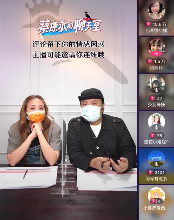 蔡康永抖音首秀亮相聊天室 星粉连麦开启社交新玩法