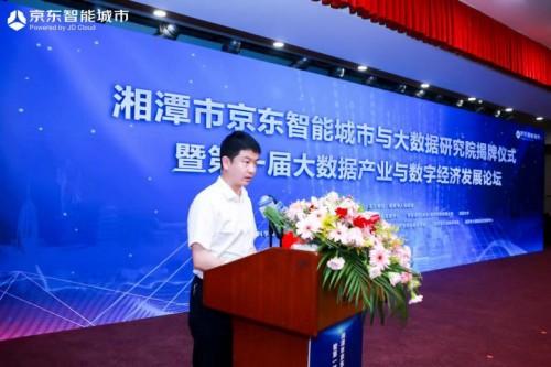 聚焦大数据产业与数字经济发展,京东智能城市与大数据研究院落子湘潭