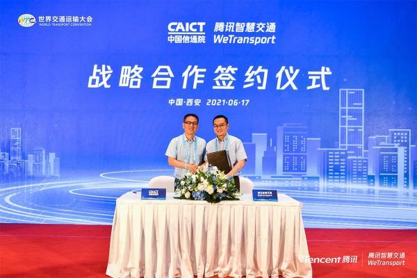 腾讯与中国信通院达成战略合作,将共同探索城市级智能化解决方案