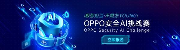 OPPO安全AI挑战赛,60万大奖助力年轻人才成就极智担当
