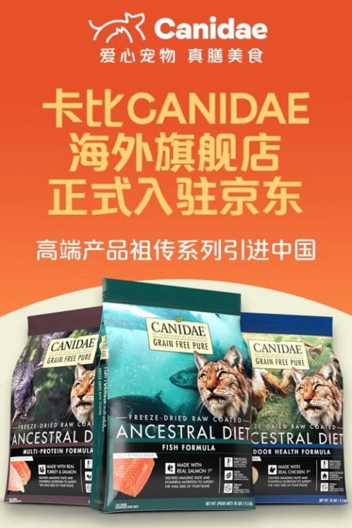 抢占宠物口粮高地 卡比猫粮发力中国市场首家官方自营旗舰店入驻京东