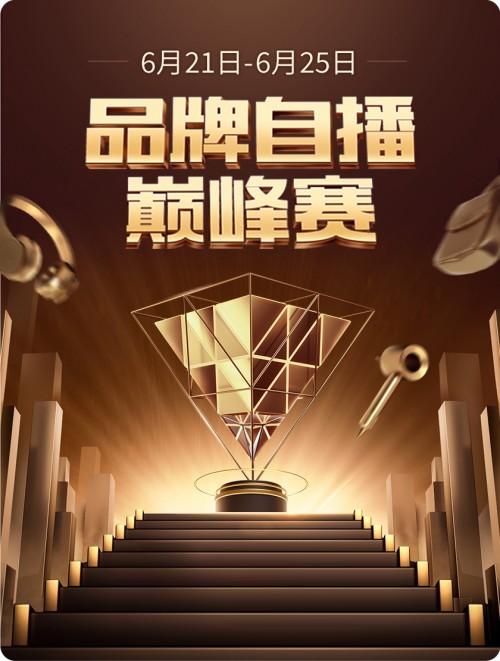"""冲榜!6月21日抖音电商品牌自播巅峰赛即将""""开战"""""""