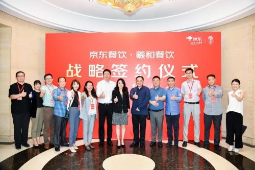 京东餐饮与知名餐饮品牌羲和达成战略合作