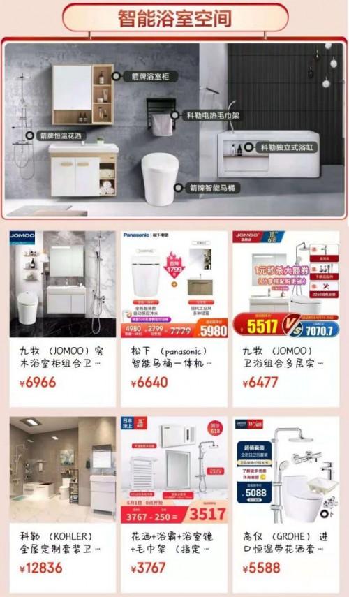 京东618掀起智能卫浴升级热潮 72小时极速换新行动带火智能马桶等多品类