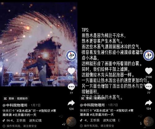 """中科院物理所抖音圈粉184万,成""""科普界网红"""""""