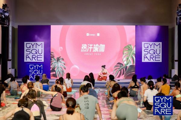 Keep亮相「精练城市·夏日瑜伽派对」,以精品IP课程助力瑜伽行业再升级