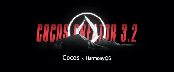 新产品、新版本 Cocos 引擎的技术破圈创新