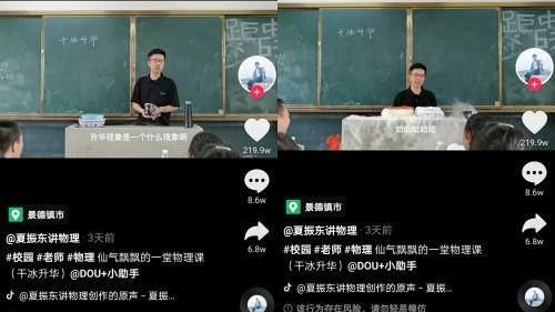 物理老师课堂还原舞台仙境走红,网友:纵横江湖三十年还得在抖音上物理课