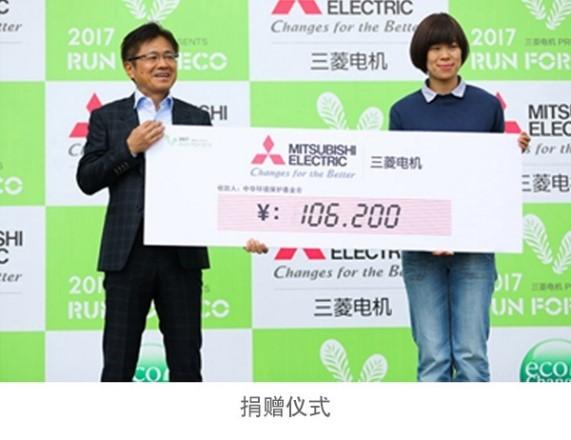 2021三菱电机RUN FOR ECO 线上活动闪亮来袭