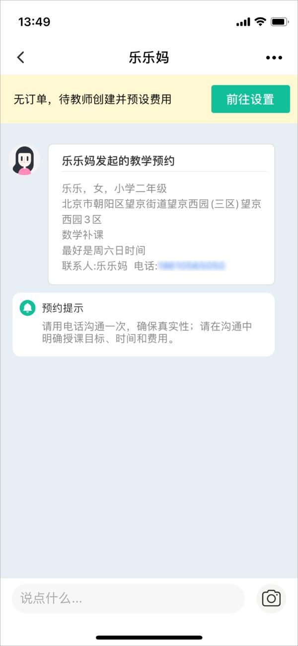 良师家教App发布,让找家教简单靠谱