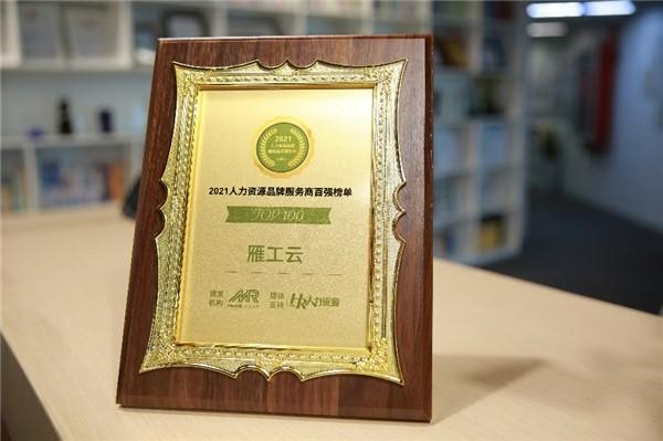 """见证高光时刻!雁工云荣膺""""MeetHR2021人力资源服务商奥斯卡大奖"""""""