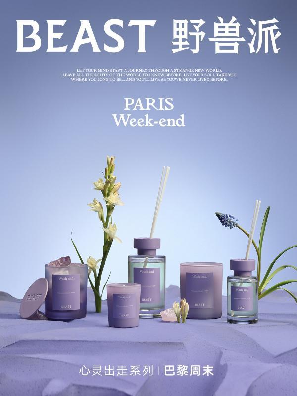 家居好物推荐 | 巴黎周末香氛系列翩然而至
