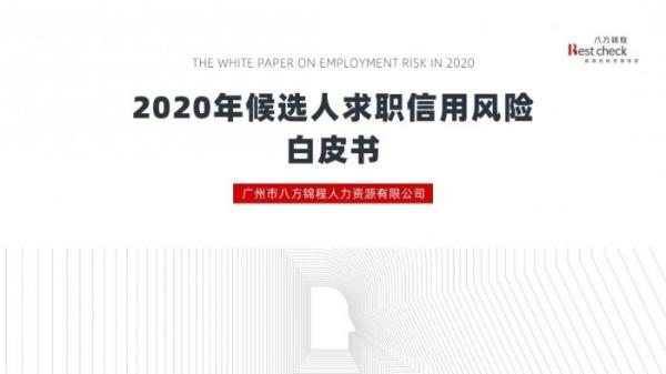 中国首份《2020年候选人求职信用风险白皮书》重磅发布!