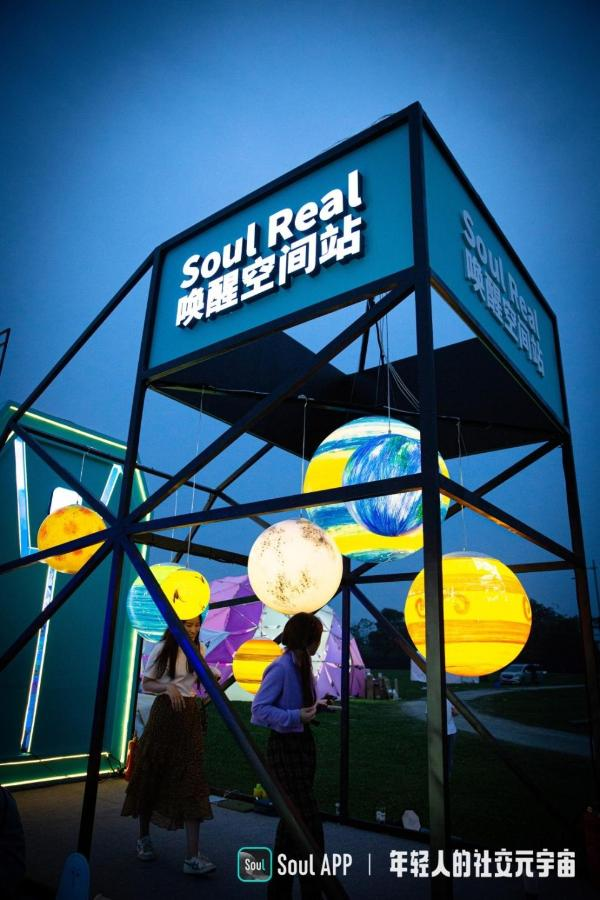 「Soul Real 唤醒空间站」 创新玩法引爆Z世代互动热情