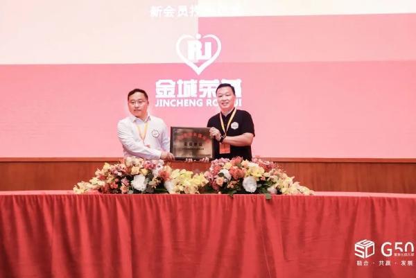 深挖内驱力|第七届中国房地产G50董事长峰会隆重召开