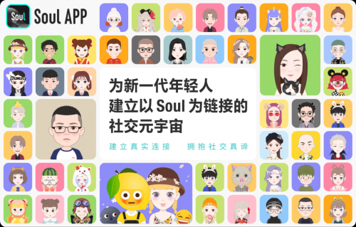 Z世代社交爆发旺盛生命力 Soul启动上市计划