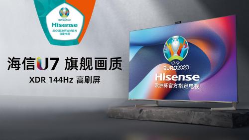U7成今夏大屏爆款,欧洲杯助力海信电视热销