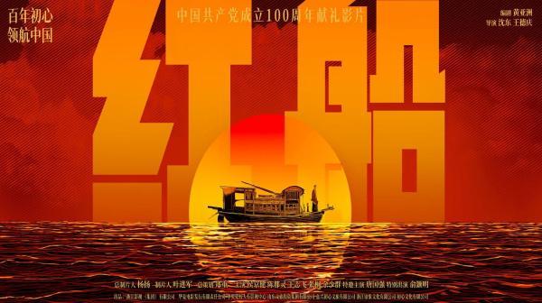 """""""红船精神""""提出16周年之际,电影《红船》正式起航"""