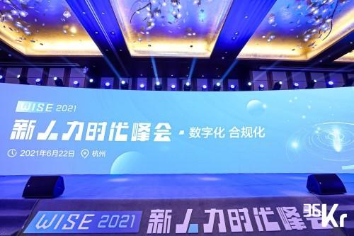 高灯科技许晓鹤:交易鉴证服务助力人力资源服务行业高速合规发展
