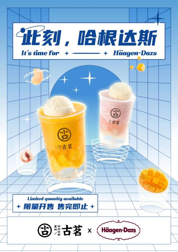 """创新才能赢!古茗茶饮""""思变求新""""引爆新茶饮市场"""